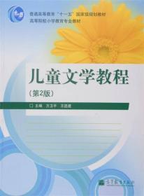 儿童文学教程 方卫平 第2版 9787040275025 高等教育出版社