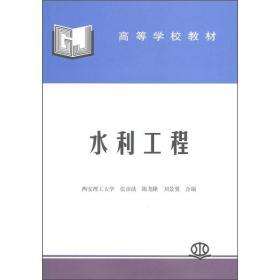 水利工程 张彦法陈尧隆刘景翼 中国水利水电出版社 1993年05月01日 9787801245182