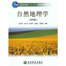 自然地理学(第四版)9787040228762