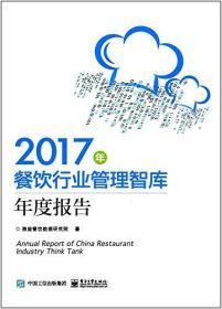 2017年餐饮行业管理智库年度报告