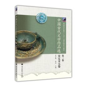 中国古代文学作品选(第3卷)(宋辽金元卷) 罗宗强 陈洪 高等教