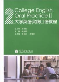 大学英语实践口语教程2