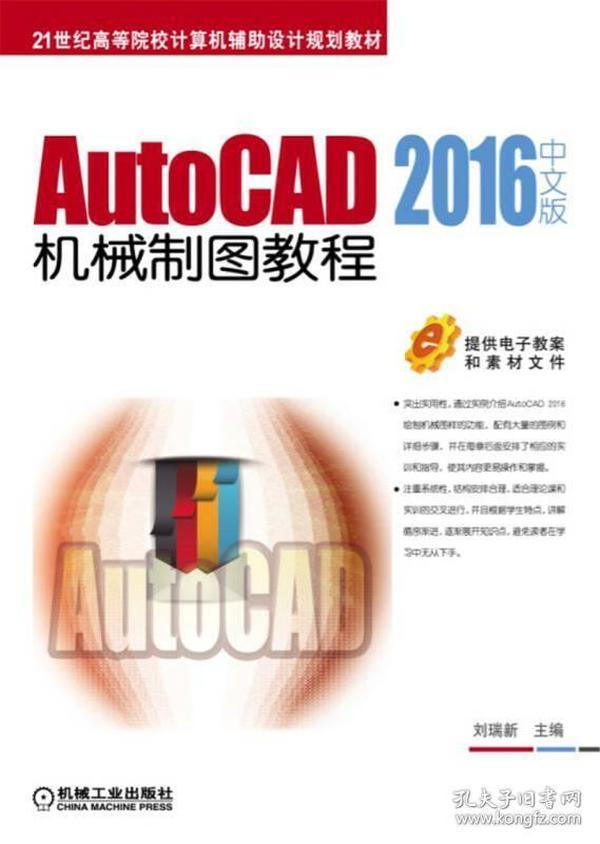 AutoCAD 2016中文版机械制图教程