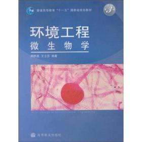 环境工程微生物学第三3版王士芬周群英高等教育出版社9787040222654