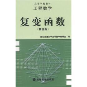 工程数学--复变函数(第四版)