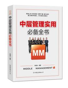 中层管理实用必备全书:解决中层管理者工作过程中出现的所有问题