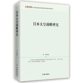 日本太空战略研究