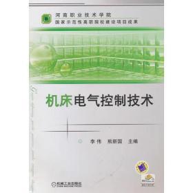 機床電氣控制技術