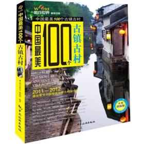 中国最美100个古镇古村