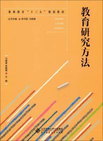 正版图书 教育研究方法