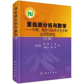 蛋白质分析与数学:生物、医学与医药卫生中的定量化研究(上册)