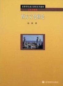 西方文化概论 赵林 9787040149869 高等教育出版社