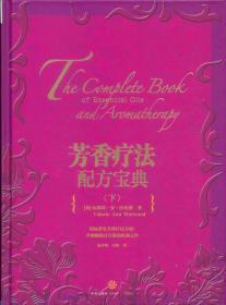 芳香疗法配方宝典 全二册