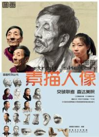 图画系列丛书:素描人像