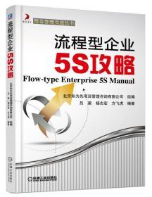 精益管理实战丛书:流程型企业5S攻略