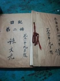 参军后第一册,第二册日记,张文光日记