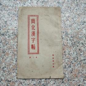 简化汉字帖第二本