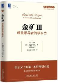 精益思想丛书·金矿3:精益领导者的软实力