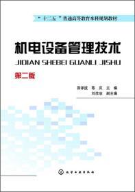 機電設備管理技術(第2版)