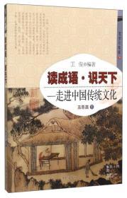 【正版】读成语·识天下:走进中国传统文化:1:丑恶篇 王俊编著