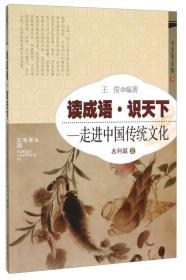 读成语 识天下:走进中国传统文化 名利篇2