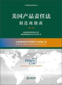 外资高端法律实务丛书:美国产品责任法制造商指南(第3版)