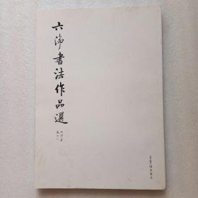 六净书法作品选(8开)