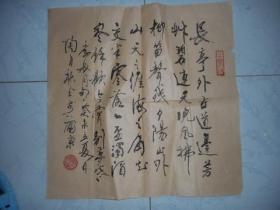 江苏如皋书法篆刻家陶月秋八十岁书长亭外古道