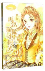 意林小小姐 狮子座:再会,骄傲小时光