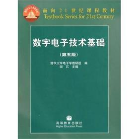 数字电子技术基础(第五版)阎石高等教育出版社9787040193831