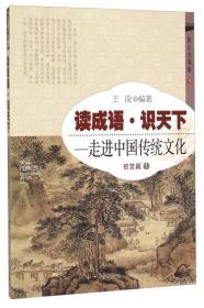 【正版】读成语·识天下:走进中国传统文化:1:贫苦篇 王俊编著