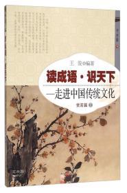 【正版】读成语·识天下:走进中国传统文化:2:贫苦篇 王俊编著