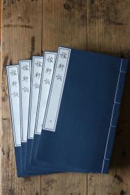辛弃疾《稼轩词》一函五册 民国二十九年上海涵芬楼影印汲古阁钞本