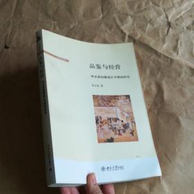 品鉴与经营:明末清初徽商艺术赞助研究