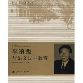 教育家成长丛书:李镇西与语文民主教育