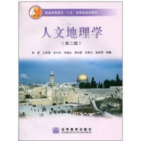 人文地理学 赵荣 第二版 9787040177978 高等教育出版社   送电子答案