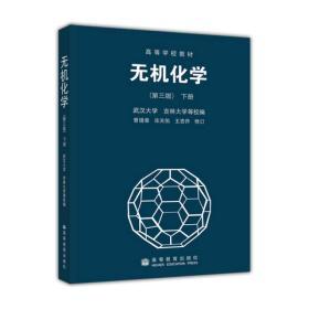 无机化学 第三版 下册