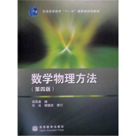 数学物理方法 梁昆淼 第四版 9787040283525 高等教育出版社  送电子答案