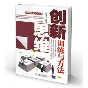 正版二手创新思维训练与方法胡飞雪机械工业出版社9787111279624