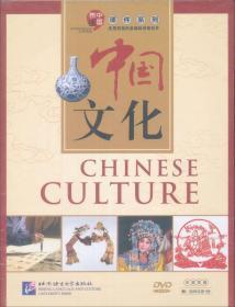 讲述中国课件系列:中国文化(DVD)(中英对照)