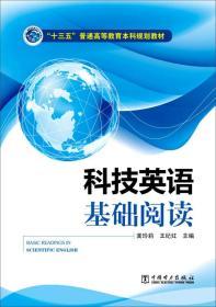科技英語基礎閱讀