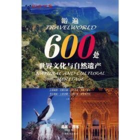 游遍600处世界文化与自然遗产