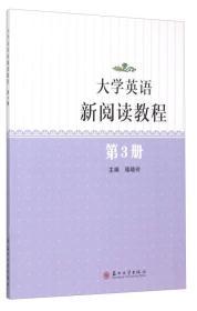 大学英语新阅读教程(3)