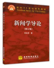新闻学导论(修订版) 李良荣 9787040188035 高等教育出版社