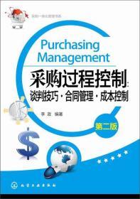 采购一体化管理书系·采购过程控制:谈判技巧 合同管理 成本控制(第二版)