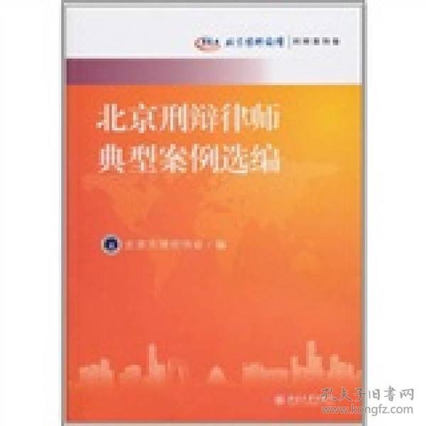 北京刑辩律师典型案例选编:北京律师论坛·刑辩案例卷