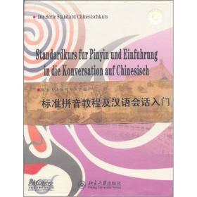 标准拼音教程及汉语会话入门(中德版)