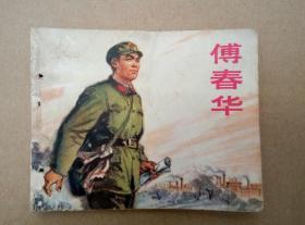 文革连环画:傅春华(扉页毛主席语录,1973年印刷)