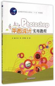 "Photoshop平面设计实用教程/应用型本科信息大类专业""十二五""规划教材"