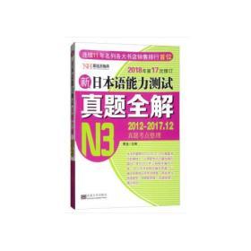 新日本语能力测试真题全解(N3)(修订版)